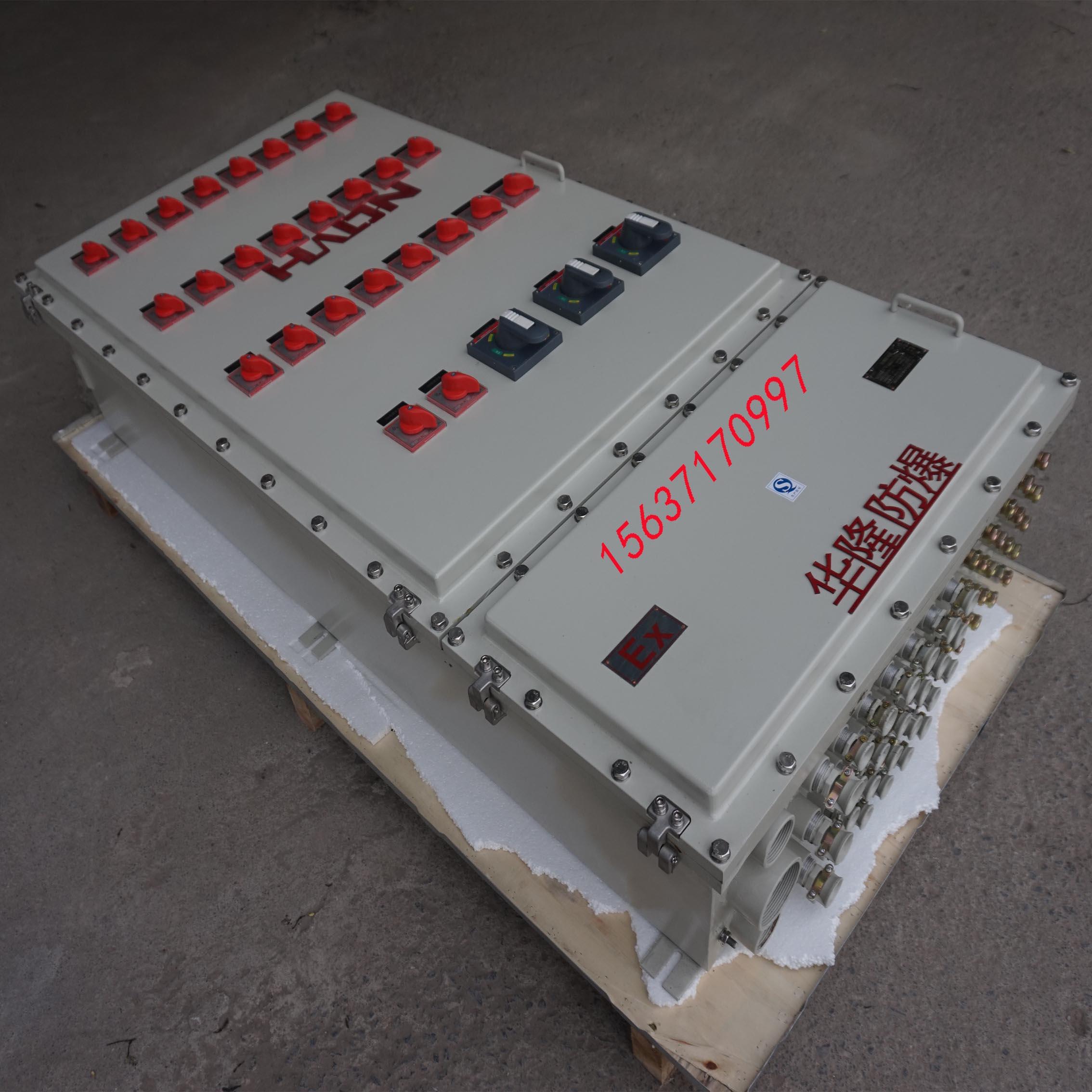 防爆配电箱