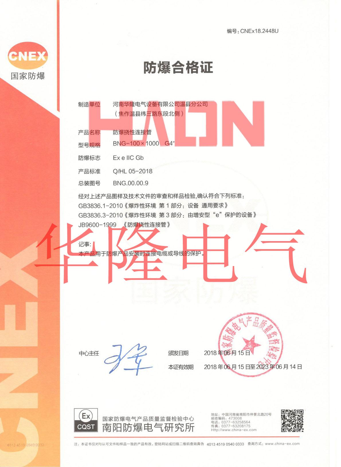 防爆挠性连接管资质证书