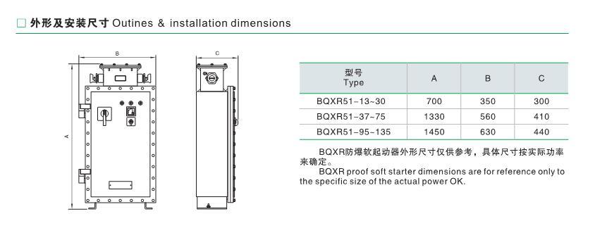 防爆软启动器外形及安装尺寸